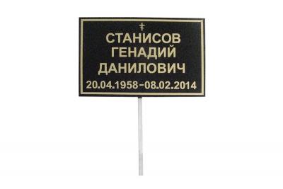tablichka-na-nozhke-2