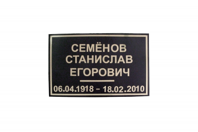 tablichka-na-krest-2