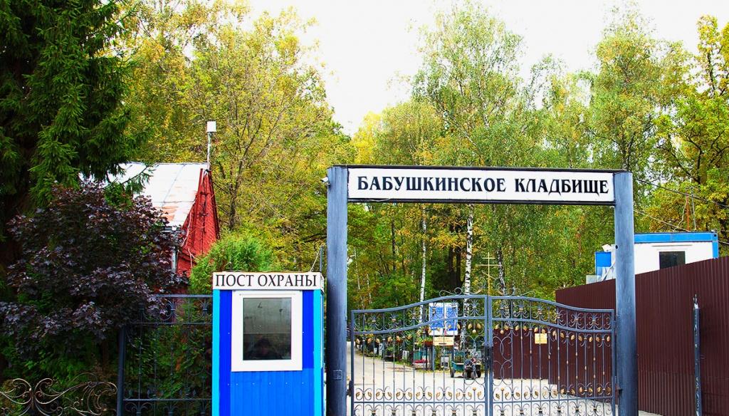 babushkinskoe-kladbische